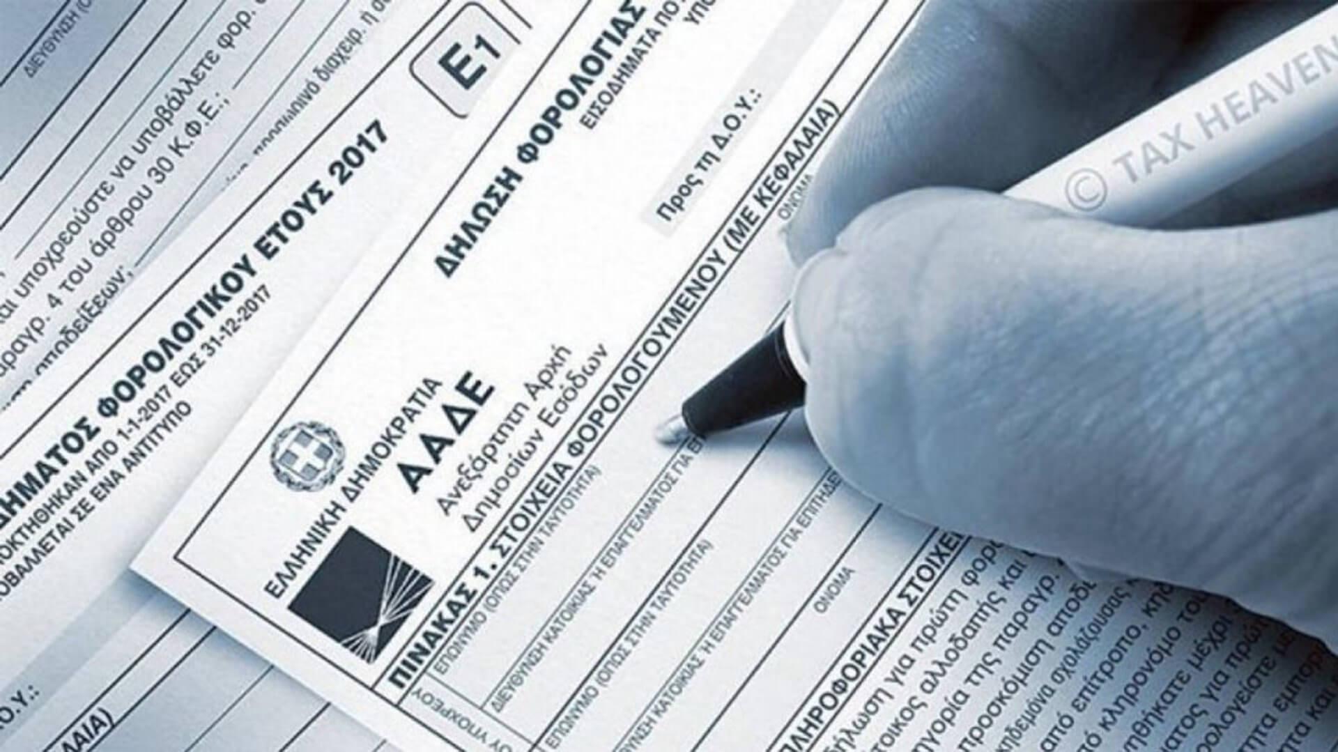 Παράταση φορολογικών δηλώσεων