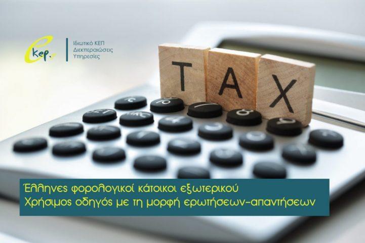 Έλληνες φορολογικοί κάτοικοι εξωτερικού – Χρήσιμες ερωτήσεις – απαντήσεις